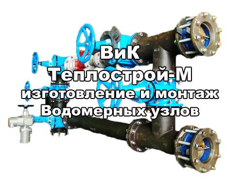 приборов (водосчетчики) и